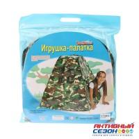 Палатка 6458 детская, в сумочке(1000083)