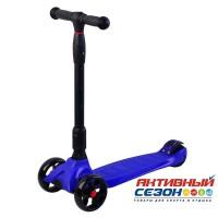 Самокат трехколесный, колеса (130*30мм)(передние), (90мм) (задн), свет, пластиковая платформа, ручка алюминий, синий