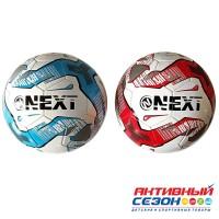 Мяч футбольный next (265704)
