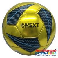 Мяч футбольный Next, ПВХ 2 слоя, 5 р.,(265722)