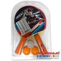 Набор д/наст. тенниса Next, 2 ракетки, 3 шарика (271472)