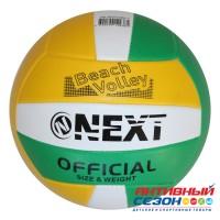 Мяч волейбольный Next (286639)