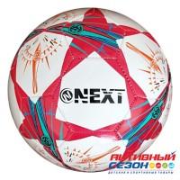 Мяч футбольный next (286643)